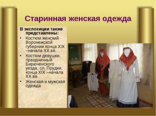 Старинная женская одежда В экспозиции также представлены: Костюм женский Воро