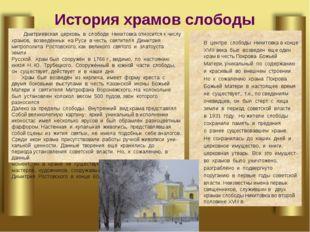 История храмов слободы Дмитриевская церковь в слободе Никитовка относится