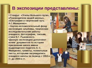 В экспозиции представлены: Стенды: «Этапы большого пути», «Руководители наше
