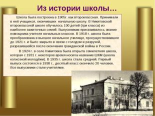 Из истории школы… Школа была построена в 1905г. как второклассная. Принимали