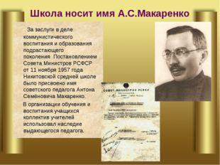 За заслуги в деле коммунистического воспитания и образования подрастающего п