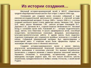 Из истории создания… Школьный историко-краеведческий музей в МБОУ «Никитовс