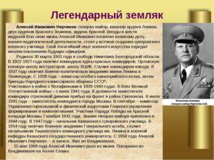 Легендарный земляк Алексей Иванович Нерченко- генерал-майор, кавалер ордена Л