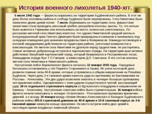 История военного лихолетья 1940-хгг. 5 июля 1942 года — фашисты ворвались на