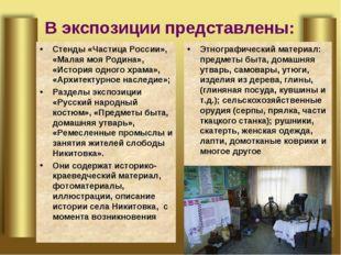 В экспозиции представлены: Стенды«Частица России», «Малая моя Родина», «Исто