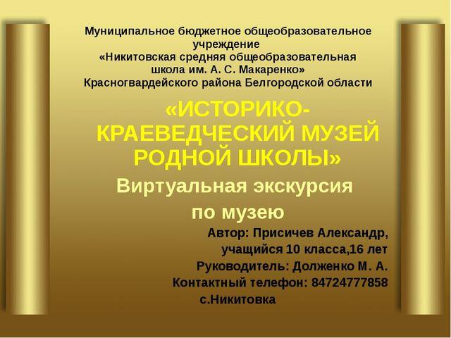 Муниципальное бюджетное общеобразовательное учреждение «Никитовская средняя о...