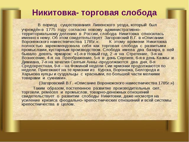 Никитовка- торговая слобода В период существования Ливенского уезда, кот...