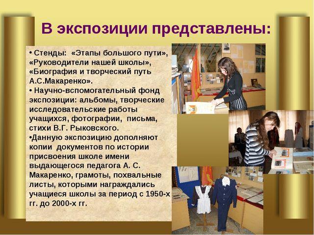 В экспозиции представлены: Стенды: «Этапы большого пути», «Руководители наше...