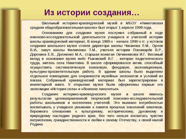 Из истории создания… Школьный историко-краеведческий музей в МБОУ «Никитовс...