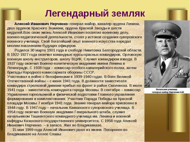 Легендарный земляк Алексей Иванович Нерченко- генерал-майор, кавалер ордена Л...