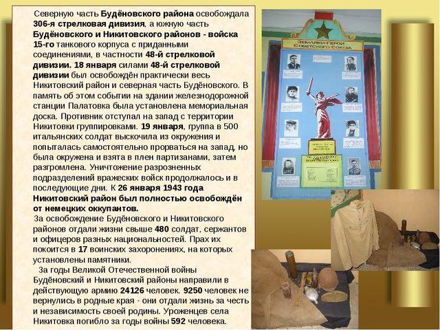 Северную часть Будёновского района освобождала 306-я стрелковая дивизия, а ю...