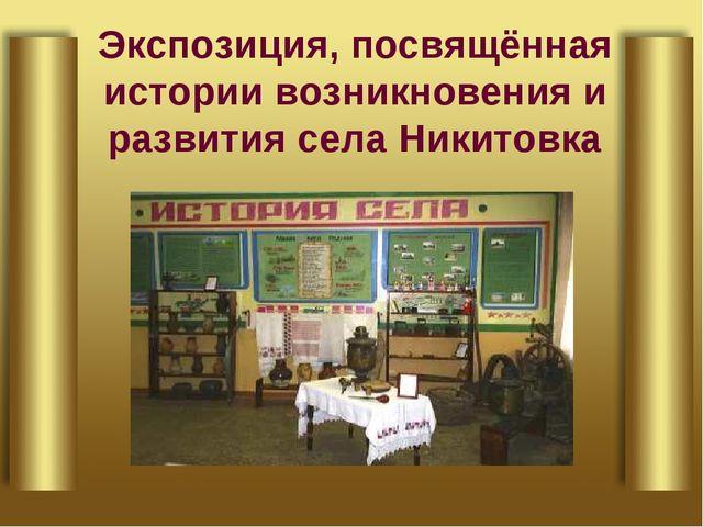 Экспозиция, посвящённая истории возникновения и развития села Никитовка