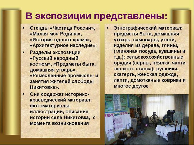 В экспозиции представлены: Стенды«Частица России», «Малая моя Родина», «Исто...