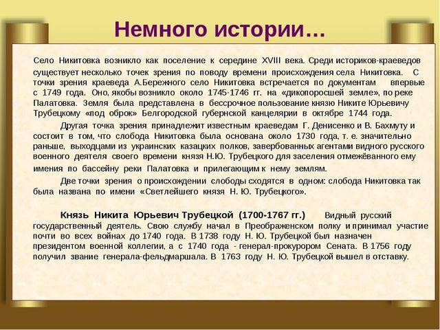 Немного истории… Село Никитовка возникло как поселение к середине XVI...