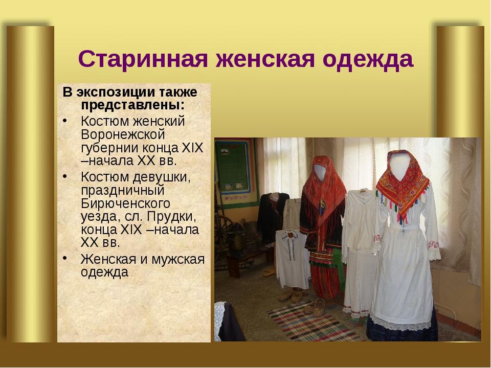 Старинная женская одежда В экспозиции также представлены: Костюм женский Воро...