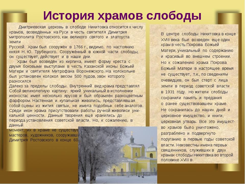 История храмов слободы Дмитриевская церковь в слободе Никитовка относится...