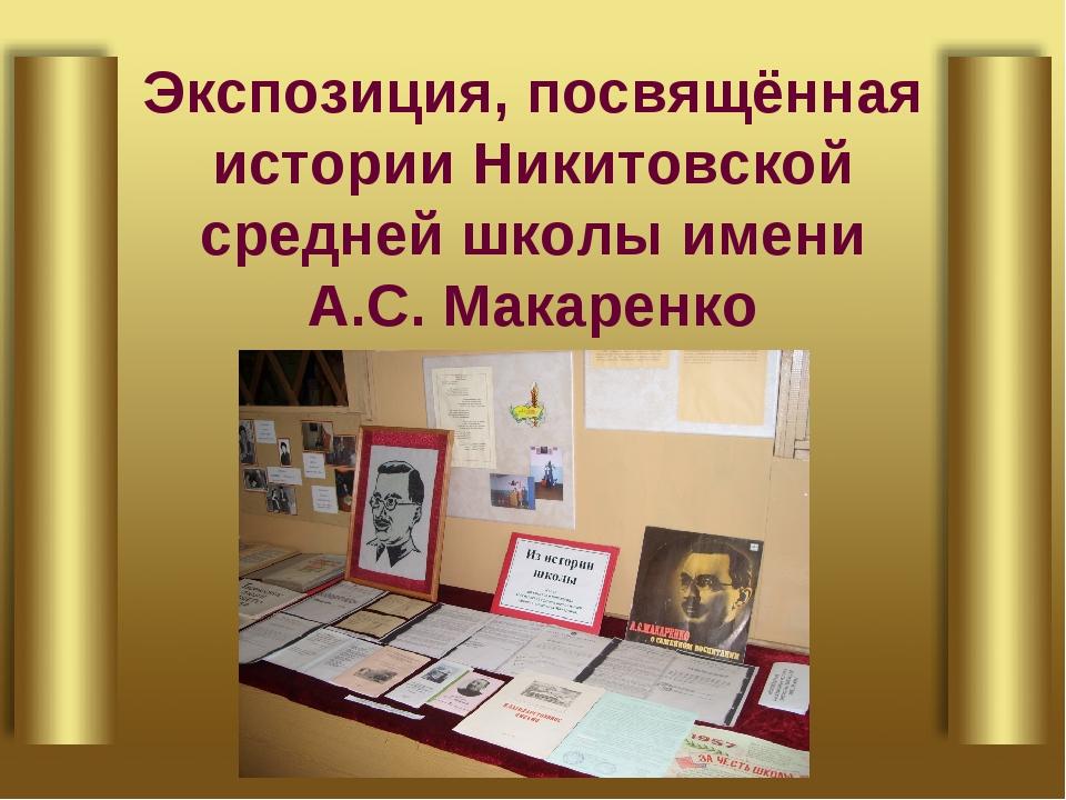 Экспозиция, посвящённая истории Никитовской средней школы имени А.С. Макаренко