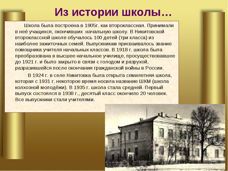 Из истории школы… Школа была построена в 1905г. как второклассная. Принимали...