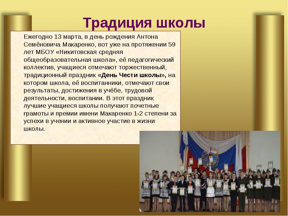 Традиция школы Ежегодно 13 марта, в день рождения Антона Семёновича Макаренк...
