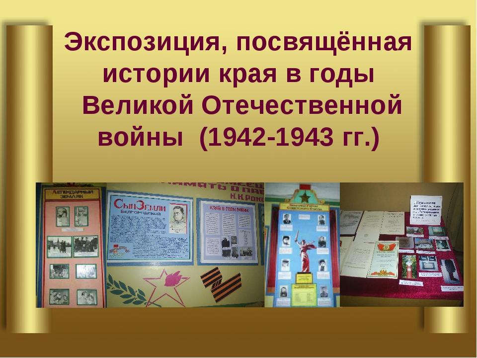 Экспозиция, посвящённая истории края в годы Великой Отечественной войны (1...