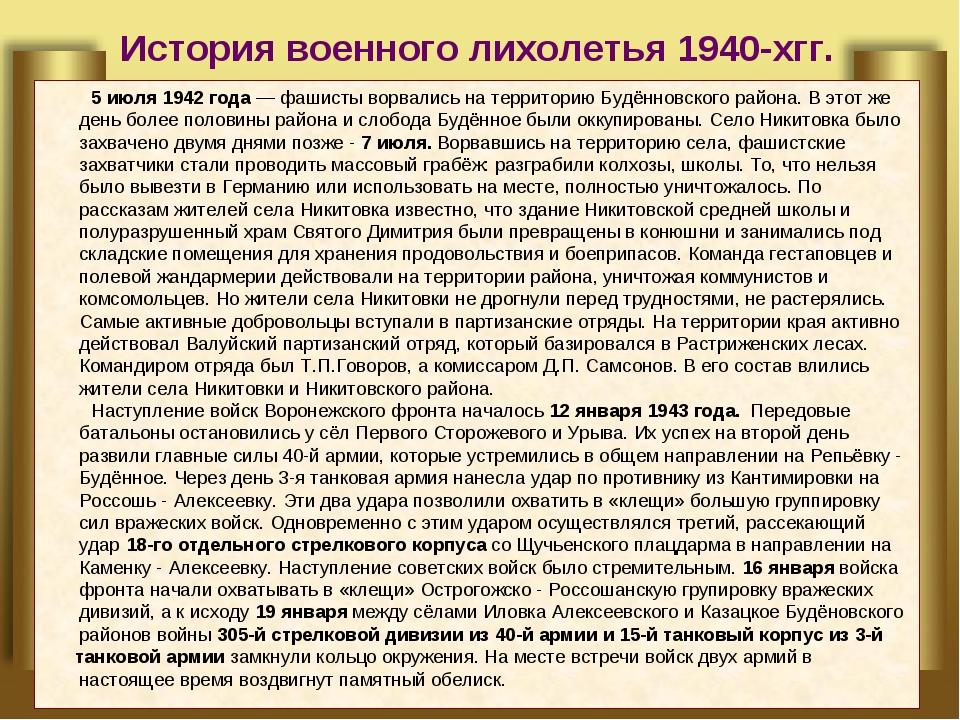 История военного лихолетья 1940-хгг. 5 июля 1942 года — фашисты ворвались на...