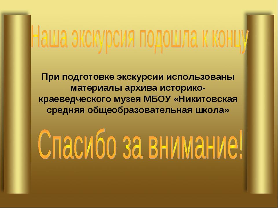 При подготовке экскурсии использованы материалы архива историко-краеведческог...
