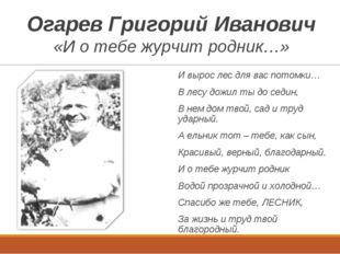 Огарев Григорий Иванович «И о тебе журчит родник…» И вырос лес для вас потом