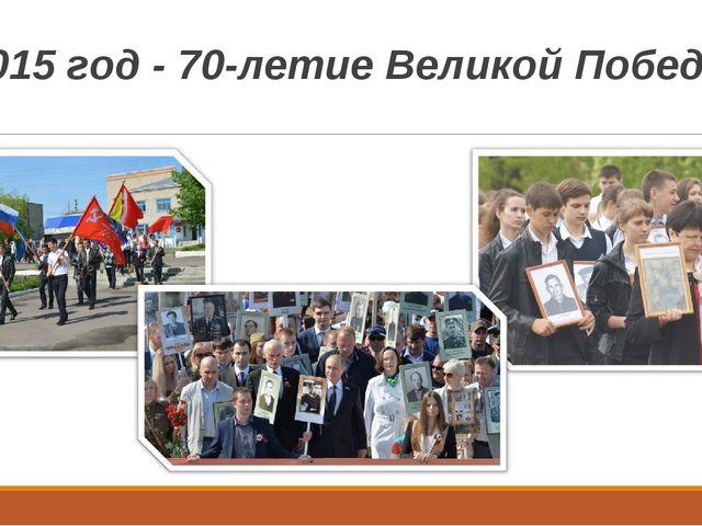 2015 год - 70-летие Великой Победы