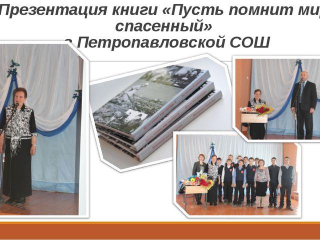 Презентация книги «Пусть помнит мир спасенный» в Петропавловской СОШ
