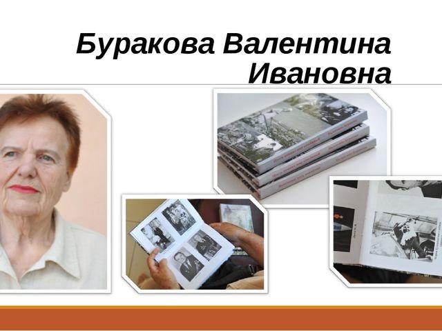 Буракова Валентина Ивановна