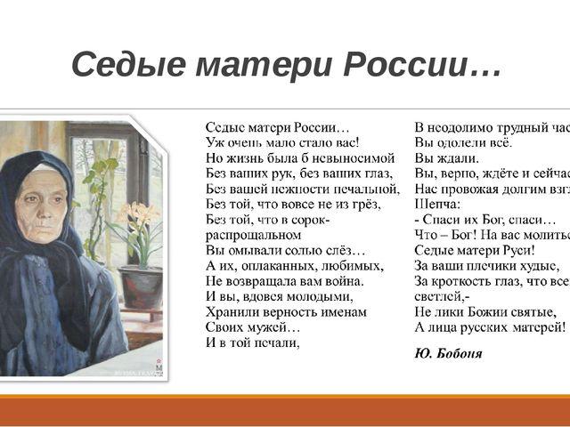 Седые матери России…