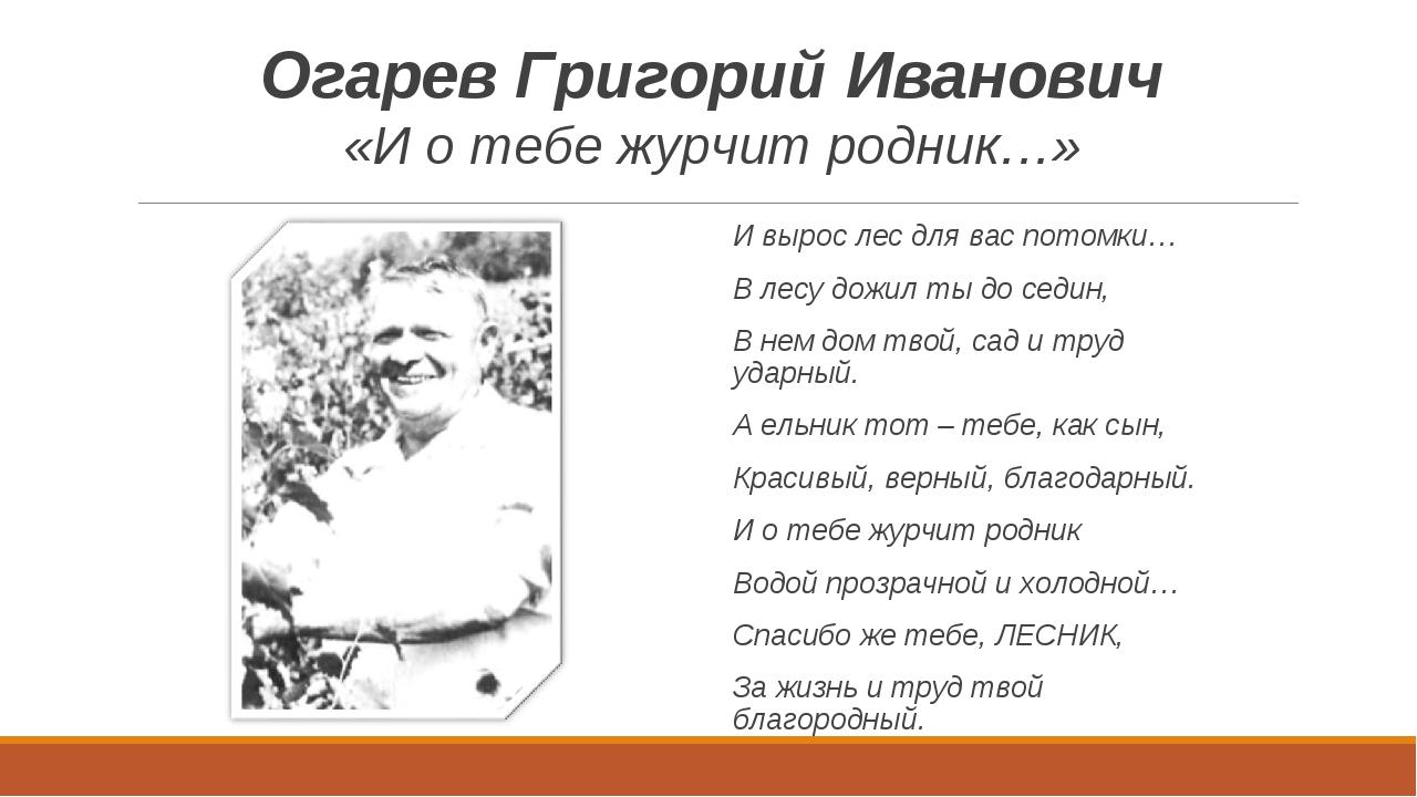 Огарев Григорий Иванович «И о тебе журчит родник…» И вырос лес для вас потом...