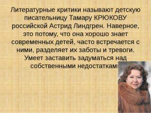 Литературные критики называют детскую писательницу Тамару КРЮКОВУ российской