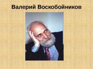 Валерий Воскобойников