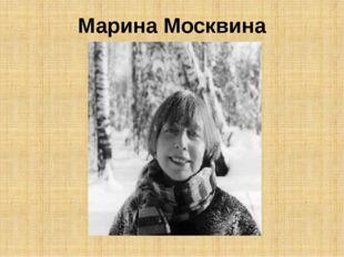 Марина Москвина
