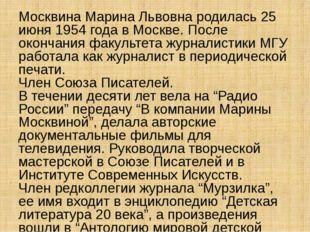 Москвина Марина Львовна родилась 25 июня 1954 года в Москве. После окончания