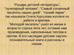 """""""Рыцарь детской литературы"""", """"лучезарный человек"""", """"Самый солнечный писатель"""