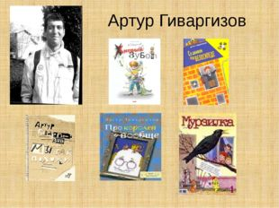 Артур Гиваргизов