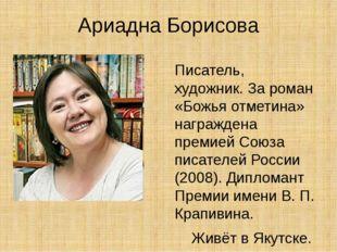 Ариадна Борисова Писатель, художник. За роман «Божья отметина» награждена пре