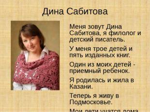 Дина Сабитова Меня зовут Дина Сабитова, я филолог и детский писатель. У меня