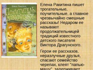 Елена Ракитина пишет трогательные, поучительные, а главное чрезвычайно смешн