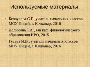 Используемые материалы: Белоусова С.Г., учитель начальных классов МОУ Лицей,