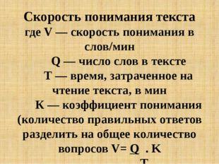 Скорость понимания текста где V — скорость понимания в слов/мин Q — число сло