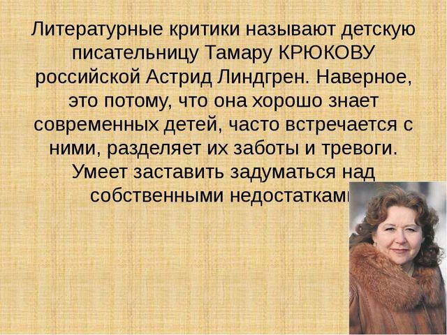 Литературные критики называют детскую писательницу Тамару КРЮКОВУ российской...