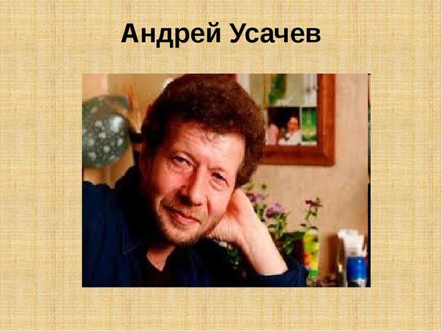 Андрей Усачев