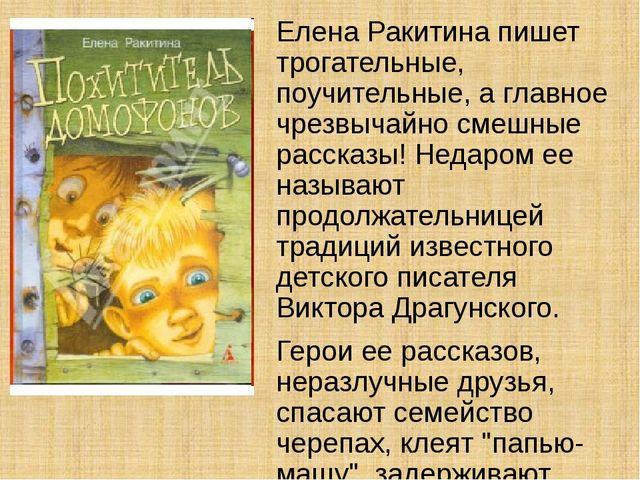 Елена Ракитина пишет трогательные, поучительные, а главное чрезвычайно смешн...