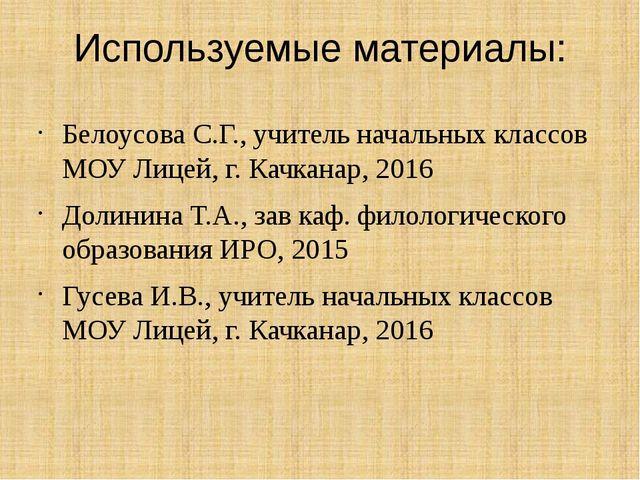Используемые материалы: Белоусова С.Г., учитель начальных классов МОУ Лицей,...