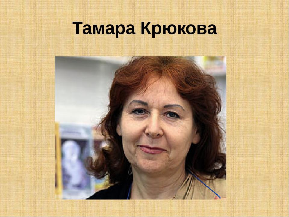 Тамара Крюкова