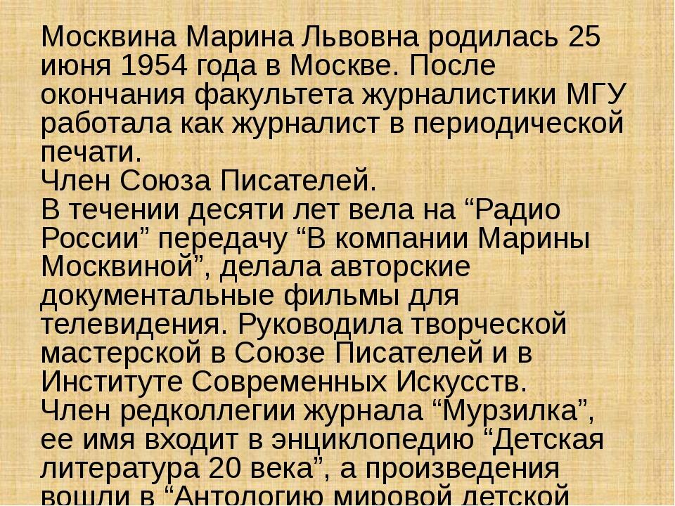 Москвина Марина Львовна родилась 25 июня 1954 года в Москве. После окончания...