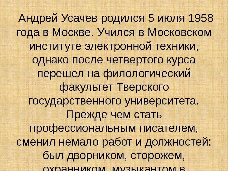 Андрей Усачев родился 5 июля 1958 года в Москве. Учился в Московском институ...